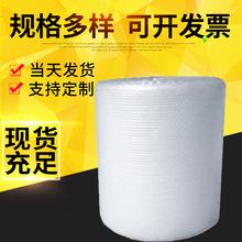 厂家加工制作中厚气泡膜 易撕打包快递泡沫气泡膜 气垫发泡气泡膜