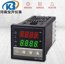REX-C100温控器 温度仪表K型万能输入 0-400℃度 智能温控仪48*48