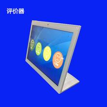 评价器、窗口互动终端、窗口液晶评价器、双屏互动终端