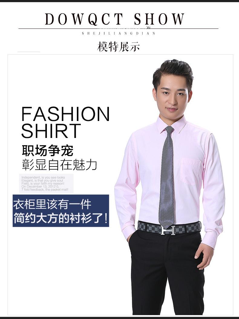 粉红l男长袖衬衣105描述7.jpg