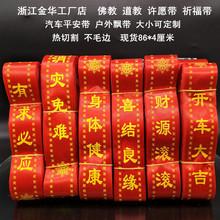 佛教用品許愿帶祈福帶平安帶 廠家直銷汽車紅飄帶戶外運動紅絲帶