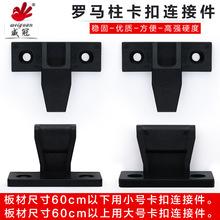 板式家具連接件 ABS塑料衣柜羅馬柱卡扣五金配件 子母快裝接插件