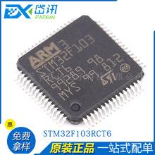 原装 STM32F103RCT6  32位 256K 72MHz 64-LQFP 微控制器 MCU