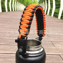 户外橙色伞绳编织便携式水瓶杯绳 水杯手柄套水壶提手拎绳批发