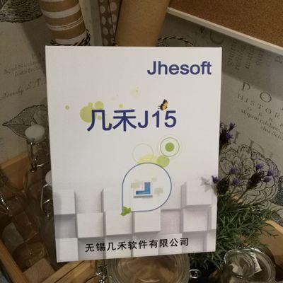 几禾J15制造业ERP管理软件订单仓库生产系统机械加工汽车部件五金