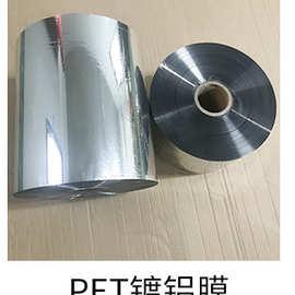 厂家直销bopet镀铝膜1.2丝印刷膜复合薄膜用于食品保鲜蒸煮保鲜