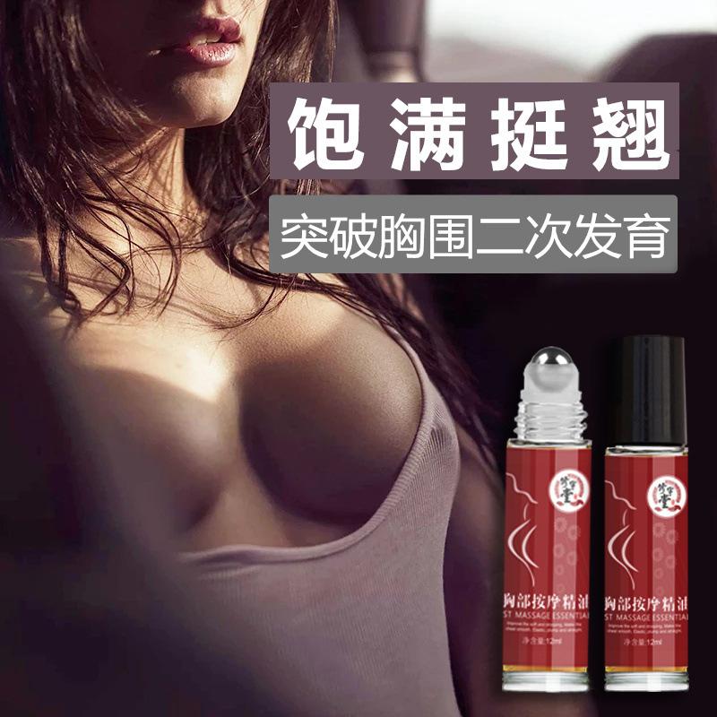 增大丰胸部精油复方按摩膏丰胸产品美白丰胸精华液护肤代加工OEM