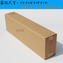 55.5*16.5*9.5長方形紙箱  郵政紙盒快遞發貨打包盒 定做