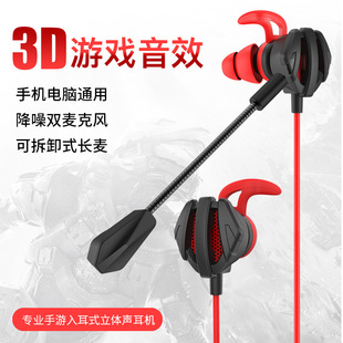 Gaming headset in-ear eating chicken with wheat heavy bass computer gaming headset desktop notebook mobile phone universal