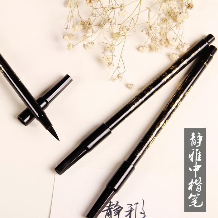 白金笔 单头 静雅细软笔 书法笔 中楷签字签到软笔