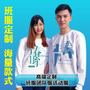 New class service group party work activity service custom advertising sweater trench coat cultural shirt printing logo custom