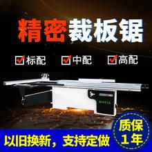 裁板锯木工机械开料锯推台锯电动升降斜角45度90度锯马氏锯