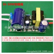 led恒流驱动电源36-50W  高富帅塑包铝鸟笼球泡 玉米灯电源