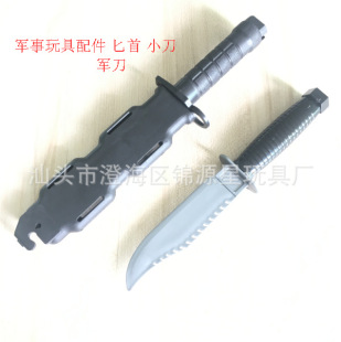 Children's military model military equipment COS dagger toy knife military suit electric gun accessory toy