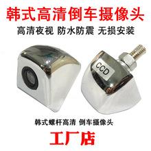 跨境金屬外殼螺桿CCD通用倒車攝像頭韓式汽車車載攝像頭高清夜視