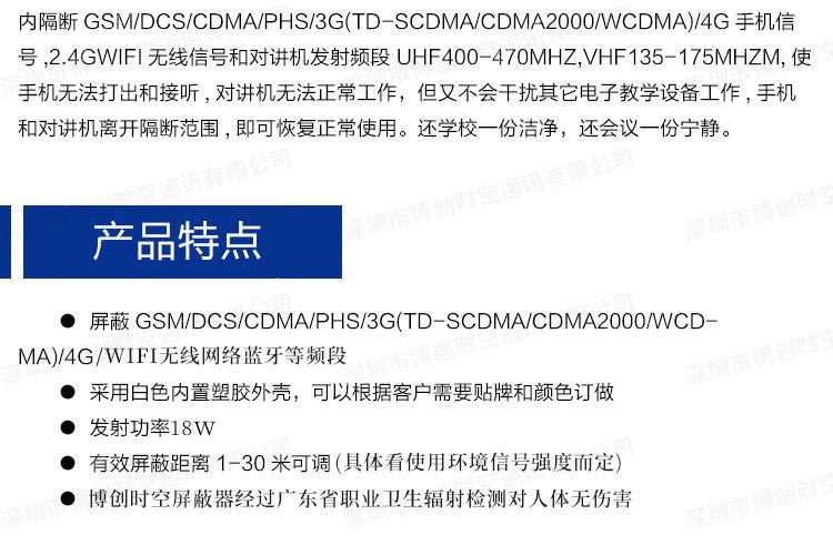 内置8频段4G手机屏蔽器wifi无线网络屏蔽器 无需安装即插即用屏蔽