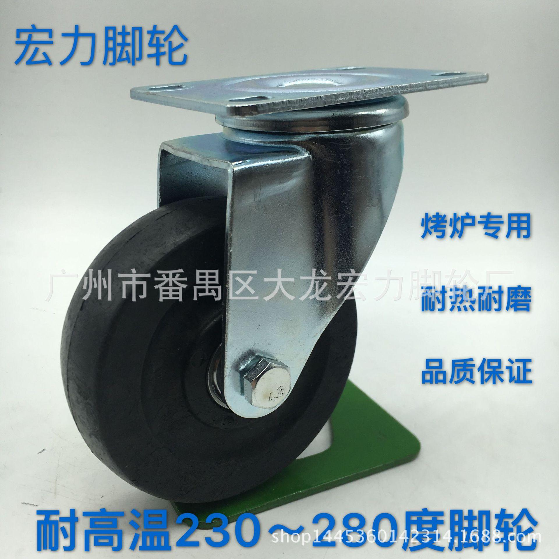 厂家供应3寸4寸5寸耐高温脚轮 3寸耐高温万向轮 烤箱烤炉专用脚轮