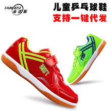 正品泰诺斯儿童乒乓球鞋男童女童透气防滑训练鞋专业乒乓球运动鞋