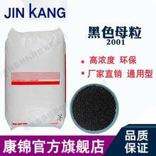 塑料PP PE高浓度黑色母粒 通用注塑管材吹膜黑色母料 环保黑种