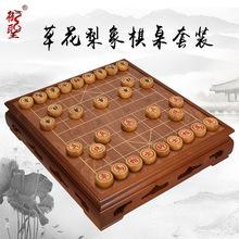 御圣象棋套裝草花梨中國象棋桌配5分實木象棋子TX-638正品承諾