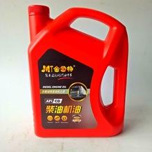 货源供应柴油机油cd农机专用油润滑油3.5升2.8kg油重量可加工定制