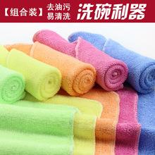 【组合装】竹纤维洗碗巾去油污不?#20174;?#21416;房家务清洁抹布吸水不掉毛