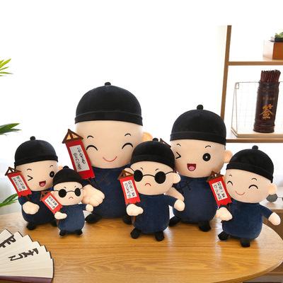生日新款创意网红娃娃算命贾半仙先生女朋友毛绒玩具搞怪车载玩偶摆件用心