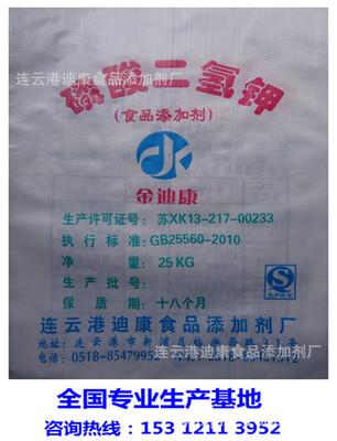 食品级磷酸二氢钾98含量-连云港迪康-25KG-证件齐全