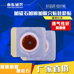The manufacturer supplies black plaster cloth paste 7cm*7cm navel plaster paste