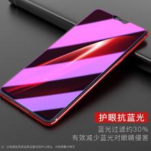 防抗蓝光紫光OPPO钢化膜Reno R17 R15 K1 11S R9Plus A83手机贴膜