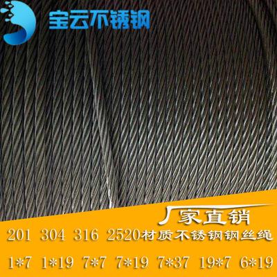 8mm304不锈钢钢丝绳 7*19不锈钢丝绳 304不锈钢钢丝绳厂家直销