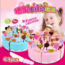 儿童过家家蛋糕切切乐仿真生日蛋糕水果糖果厨房43件女孩玩具套装