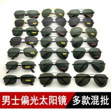 偏光太阳镜户外男士钓鱼眼镜新款开车蛤蟆镜摆地摊跑江湖新产品