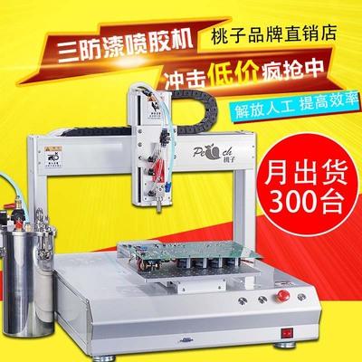 【自动点胶机】选择性三防漆喷涂机现货供应PCB板胶水喷涂机厂家