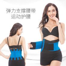 健身运动护腰带保暖支撑腰带暴汗束身腰带产后收腹带定制LOGO广告