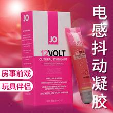 進口美國JO陰蒂刺激凝膠女性外用提升快感增強液情趣用品高潮電擊