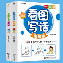 看图写话很简单全2册注音版1-2年级黄冈作文小学生作文书入门训练