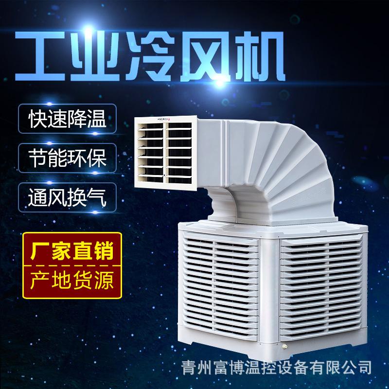 厂家供应批发工业冷风机 湿帘降温移动式蒸发式环保水空调 排气扇
