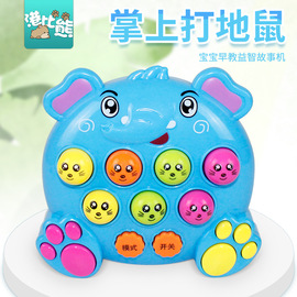 Port Bichon dianyuansu dong chui Hammer Music Light Music Whac-A-Mole Baby Puzzle Toys