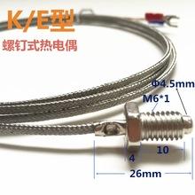 K型E型M6螺钉式热电偶M8螺纹热电偶屏蔽线螺钉式热电偶探头测温
