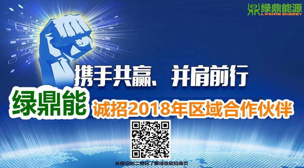 绿鼎能年底招商图片 (4)