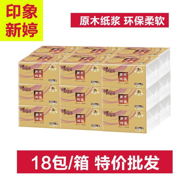 印象新婷原木抽纸3层140抽18包整箱抽取式面巾纸包邮