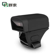 指环扫描枪蓝牙条码扫描 安卓IOS智能蓝牙指环扫描枪SPP HID协议