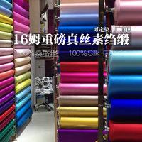 Шелковая ткань Шелковая шелковая шелковая шелковая шелковая шелковая наволочка накладка Одежда ткань товар в наличии оптовые продажи