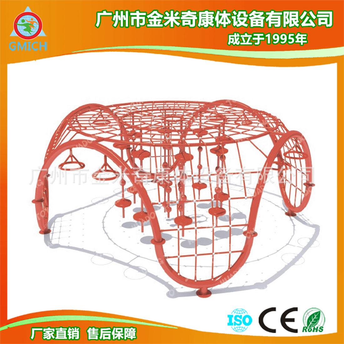 广州金米奇厂家直销多功能体能训练器材爬网攀登架组合设施