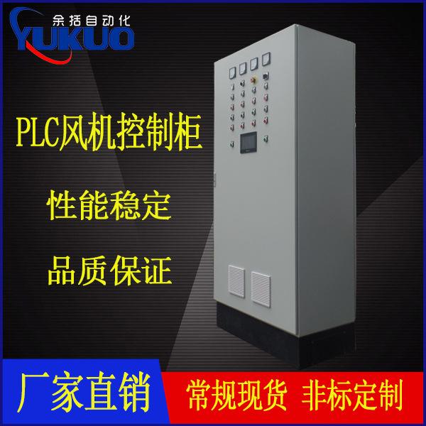 定做 双电源控制柜 PLC控制柜 低压成套电控柜 星三角降压柜