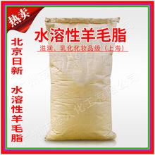 供应?#26412;┤招翽EG-75水溶性羊毛脂乙氧基化羊毛脂补水保湿润肤油脂
