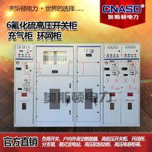 高压开关柜提升柜中置柜成套配电柜电力控制箱充气柜环网柜