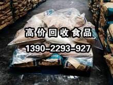 南京回收临过期酸奶 北京市采购橄榄油 广安收购面制品