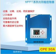 MPPT12V24V36V48V30A太陽能控制器99%高轉換效率太陽能充電控制器